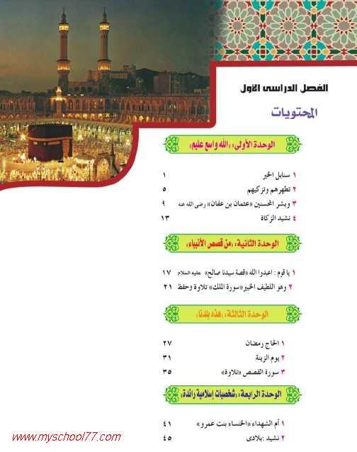 كتب الوزارة تربية اسلامية للصف الخامس ترم أول 2020 - موقع مدرستى