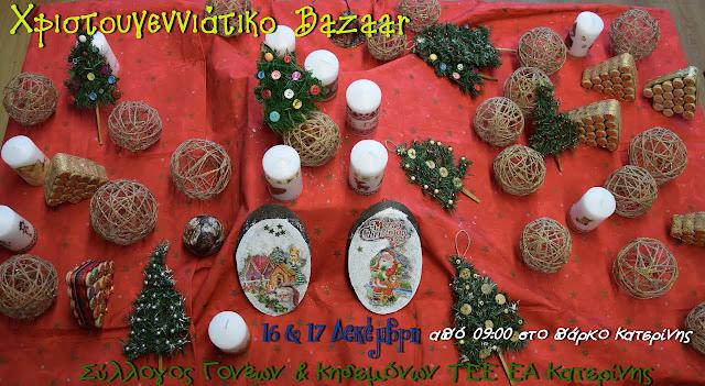 Χριστουγεννιάτικο Bazaar Σύλλογος Γονέων & Κηδεμόνων ΤΕΕ ΕΑ Κατερίνης