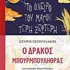 Σπύρος Πετρουλάκης και Λένα Τερκεσίδου
