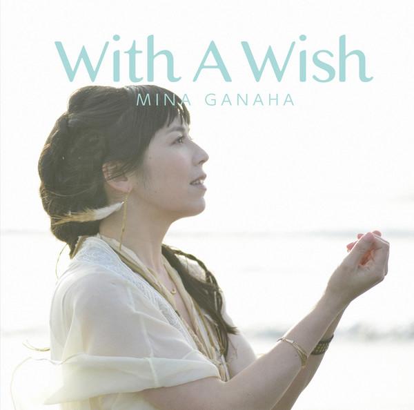 [Single] 我那覇 美奈 – With A Wish (2016.04.13/MP3/RAR)