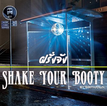 Download [Mp3]-[Hit Music] ฝรั่งจัง – Shake Your Booty  รวมเพลงสนุกๆ อย่างเก๋า 4shared By Pleng-mun.com