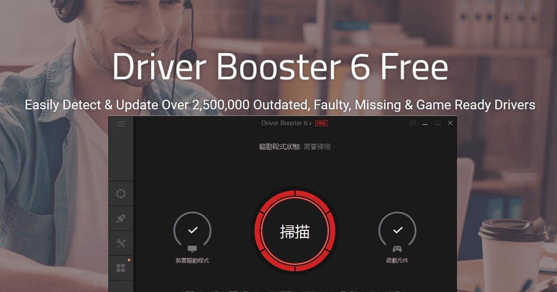 Driver Booster 驅動程式更新軟體,定期檢查一鍵自動完成更新安裝(繁體/ 7.1.0版) - 逍遙の窩