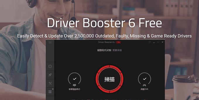 Driver Booster 驅動程式更新軟體,定期檢查一鍵自動完成更新安裝(繁體/ 8.7.0 版)