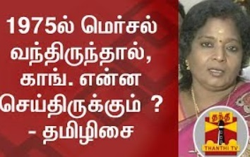 What would have Congress done, if Mersal released at 1975? – Tamilisai