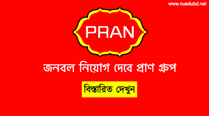 Pran Group Job Circular 2017