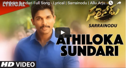 Athiloka Sundari Full Song