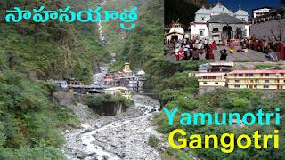 gangotri yamunotri yatra | origin of river ganga yamuna full story | gomukh