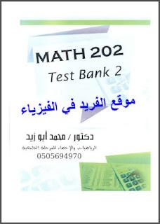تحميل ملخص كتاب رياضيات pdf math 202