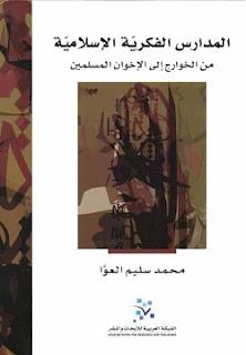 تحميل كتاب المدارس الفكرية الإسلامية pdf - محمد سليم العوا
