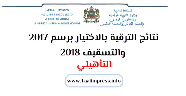 نتائج الترقية بالاختيار برسم 2017 والتسقيف 2018 - أساتذة التعليم التأهيلي