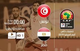 يلاشوت مشاهدة مباراة مصر وتونس بدون تقطيع يوتيوب الفجر HDمجانا من هناا