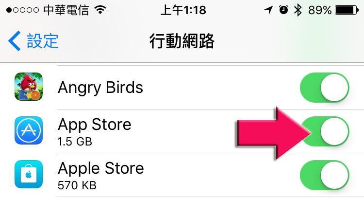 iPhone 無法連接 App Store 和更新 App 怎麼辦