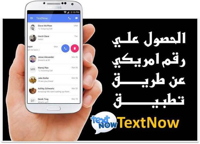 الحصول علي رقم امريكي مجانا عن طريق تطبيق TextNow