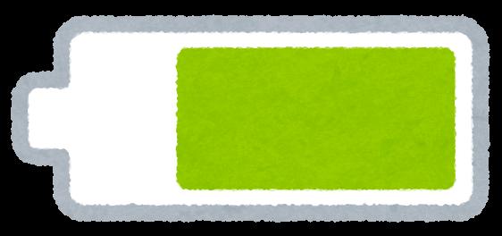 「フリー素材 バッテリー」の画像検索結果