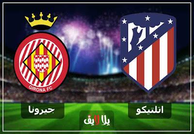بث مباشر مشاهدة مباراة اتلتيكو مدريد وجيرونا اليوم 9-1-2019 في كأس ملك إسبانيا