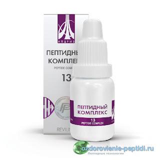 Пептидный комплекс №13  —  для кожи