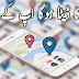 Person Number Tracker Find Mobile And CNIC Number Details