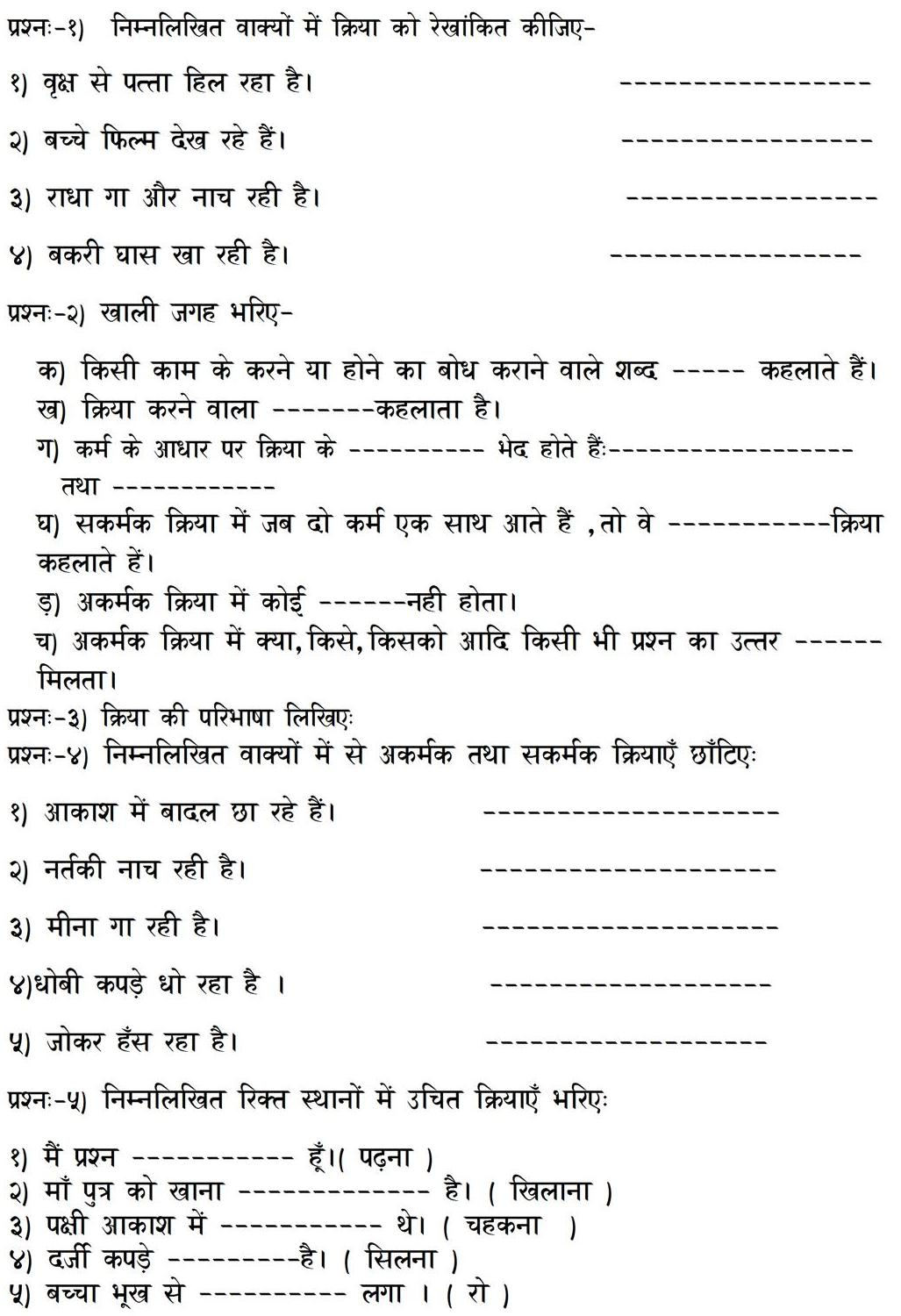 Worksheet Of Kriya