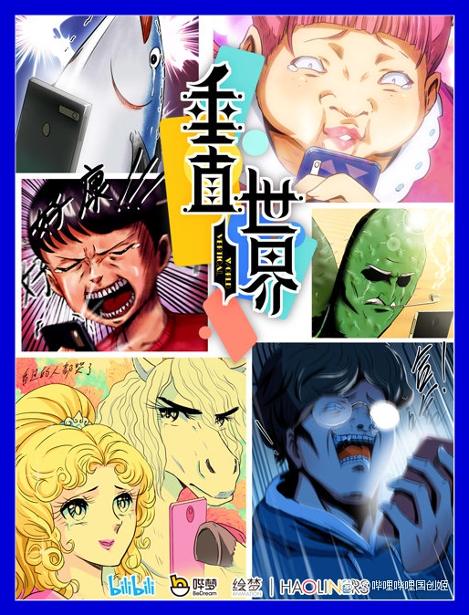 Chinese Anime 2019: Vertical World