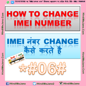IMEI Kaise Change karte hai, Bina Root Mobile ka IMEI No change kaise karte hai, Android Phone ka IMEI No Change kaise kare, How to change IMEI no in hindi, Change IMEI number without Root, How to change Android IMEI Number (Root/Unroot), *#06#, How to change IMEI number in without rooted Android Device, Mobile uncle App, Mobile Tricks, Simple Tricks, in Hindi Tricks,