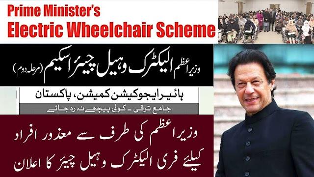 Prime Minister Electric Wheelchair Scheme 2020 Registration Online