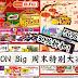 AEON BiG 周末特别大减价!一箱100Plus、Coca-cola只需RM19.88!
