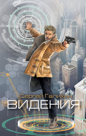 Сергей Галихин. Видения