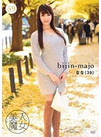 (Re-upload) BIJN-059 美人魔女59 なな 39