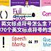 【SJKC】英文标点符号怎么念? 教你70个英文标点符号的念法!
