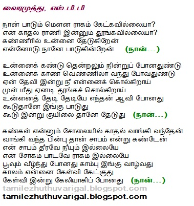 tamil ezhuthu varigal a