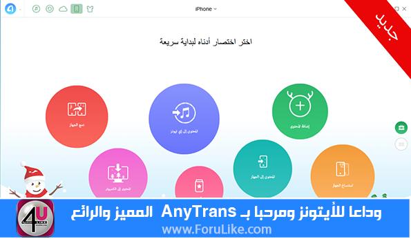 برنامج AnyTrans – أفضل بديل للأيتونز لنقل الملفات ومزامة iCloud بسرعة مذهلة، وميزات أخرى