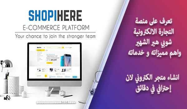 المتاجر, المتاجر الإلكترونية, بريستاشوب, جملة, شوبيفاى, ماجنتوو, وردبريس, وكوميرس, منصة woocommerce, منصة Shopify, منصة Magento, منصة bigcommerce, منصة OpenCart, منصة expandcart, خطوات انشاء متجر الكتروني, تكلفة انشاء متجر الكتروني, انشاء متجر الكتروني مجاني, انشاء متجر الكتروني احترافي, انشاء متجر الكتروني عربي مجاني