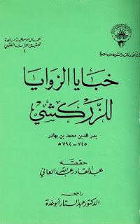 تحميل كتاب خبايا الزوايا - بدر الدين الزركشي