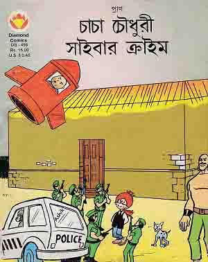 Bengali PDF E-books For All (Our Global Bengal): Chacha Chaudhary