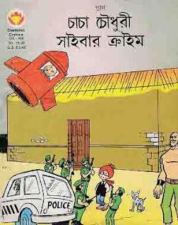Chacha Chaudhary Ar Cyber Crime Bengali Comics PDF