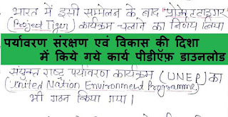 Environment Notes For UPSC