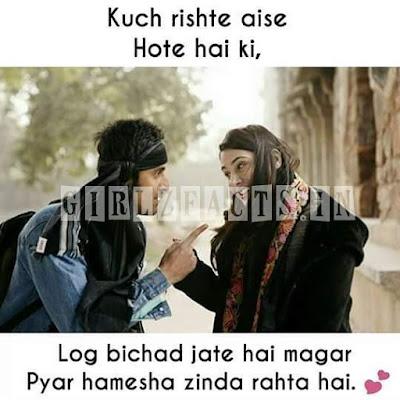 Kuch rishte aise Hote hai ki Log bichad jate hai magar Pyar hamesha zinda rehta hai