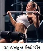 ยก Weight ดีอย่างไร