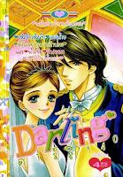 การ์ตูน Darling เล่ม 40