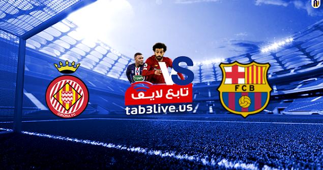 مشاهدة مباراة برشلونة وجيرونا بث مباشر اليوم 2020/09/16  مباراة ودية