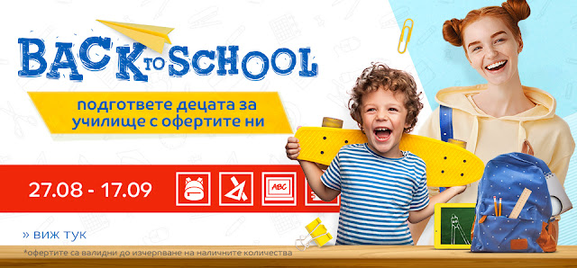 Back To School - подгответе децата за училище