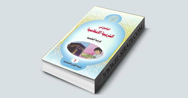 الواضح في التربية الإسلامية المستوى الأول