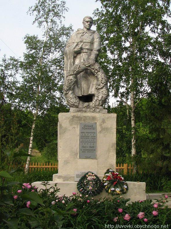 Живые помните! Памятник воинам ВОВ