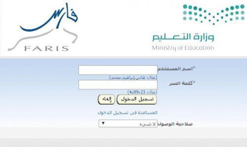 بالصور طريقة التسجيل في نظام فارس الخدمة الذاتية لخدمات الإجازات قبل رمضان 1438