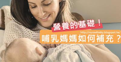 產後哺乳期│哺乳媽媽的營養補充