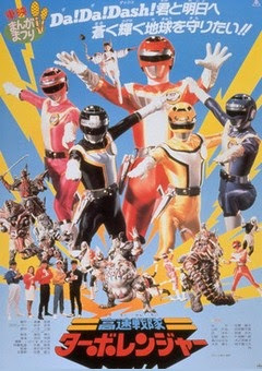 Kousoku Sentai Turboranger The Movie Sub Indo