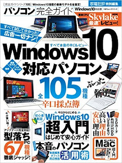 61npLNufYmL. SX373 BO1%252C204%252C203%252C200  【完全ガイドシリーズ105】 パソコン完全ガイド
