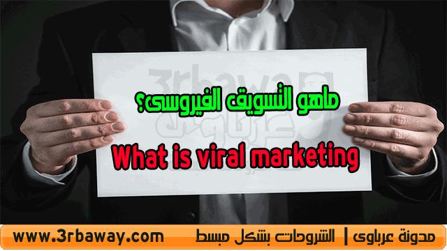 ماهو التسويق الفيروسى؟ What is viral marketing