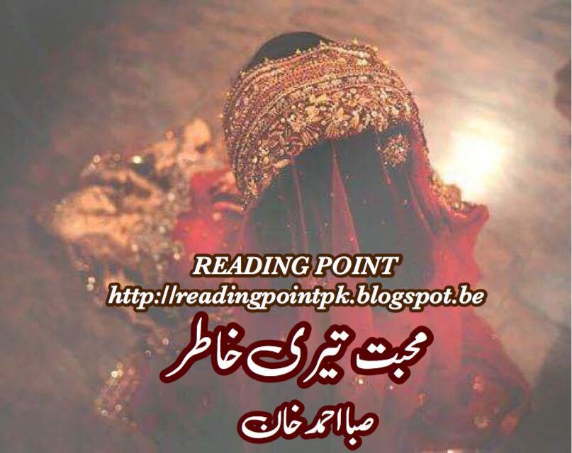 reading point mohabbat teri khatir saba ahmed khan