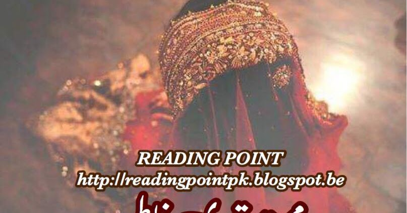 reading point mohabbat teri khatir saba ahmed khan